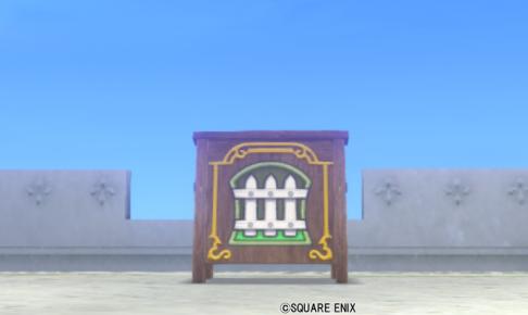 【ハウジング】庭具 > その他(庭)「庭具屋の看板」