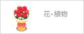 【ハウジング】家具 > 花・植物 のハウジングアイテム一覧