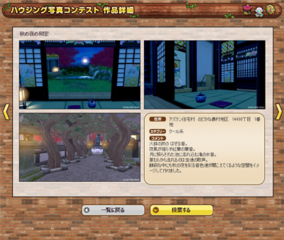 0012秋の夜の和室