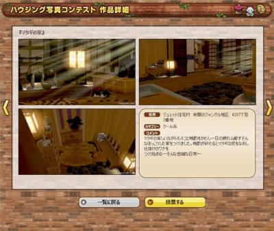 0066『マタギの家』