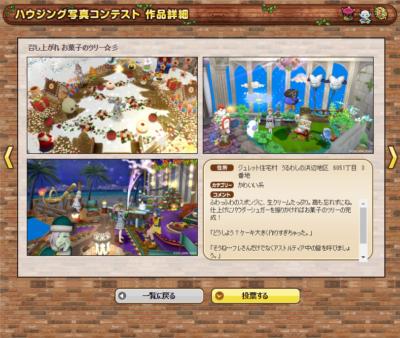 0340召し上がれ お菓子のツリー☆彡