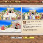 0620アストルティア武道会開催しま~す!