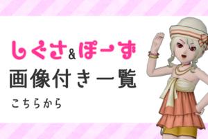 【ドラクエ10】しぐさ&ポーズ画像付き一覧(256種)