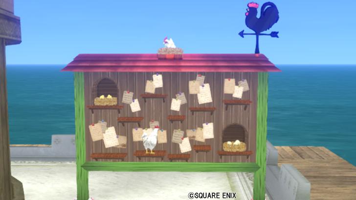 【ハウジング】庭具 > その他(庭)「まちかどチキ坊掲示板」