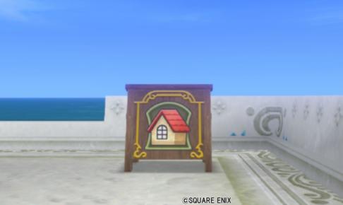 【ハウジング】庭具 > その他(庭)「建物屋の看板」