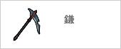 【ドラクエ10】装備 > 武器「鎌」一覧(11点)