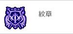 【ドラクエ10】装備 >その他「紋章」一覧