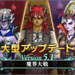 【ドラクエ10】Ver5.1「魔界大戦」の進め方