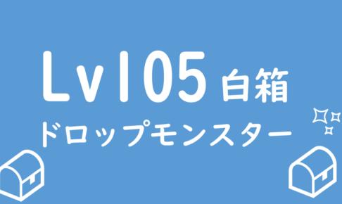 【ドラクエ10】Lv105装備の白箱をドロップするモンスター一覧(Ver5.2追加)