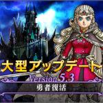 【ドラクエ10】Ver5.3「勇者復活」の進め方