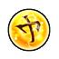 【DQ10】宝珠「(光)暗黒連撃の極意」